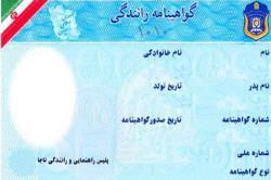 استعلام اخرین وضعیت گواهینامه
