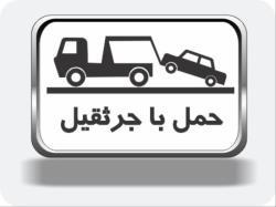 اطلاعات مربوط به توقیف خودرو توسط راهور