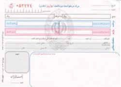 شماره حسابهای جدید برای تشکیل کاردکس متقاضیان گواهینامه